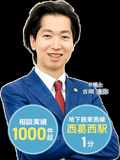 弁護士 吉岡 達弥/相談実績1000件超/地下鉄東西線西葛西駅1分